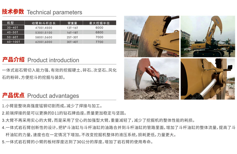 挖掘机岩石臂