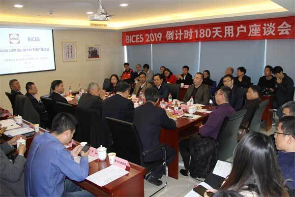 BICES 2019***180天暨用户座谈会在京举行